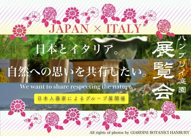 イタリアの植物園が150周年。日本人画家たちの美術展を盛り上げるご支援をお願いします!