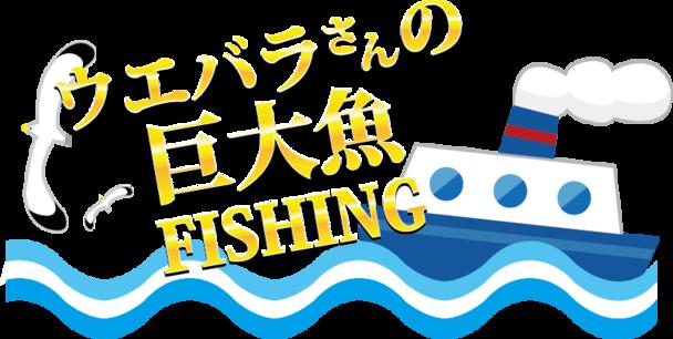 玄界灘の顔、上原和彦がオフショアで巨大魚を狙う!コミュニティチャンネル番組【ウエバラさんの巨大魚FISHING】