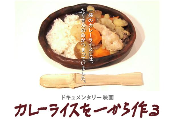 探検家、関野吉晴さんの活動『カレーライスを一から作る』を映画化したい