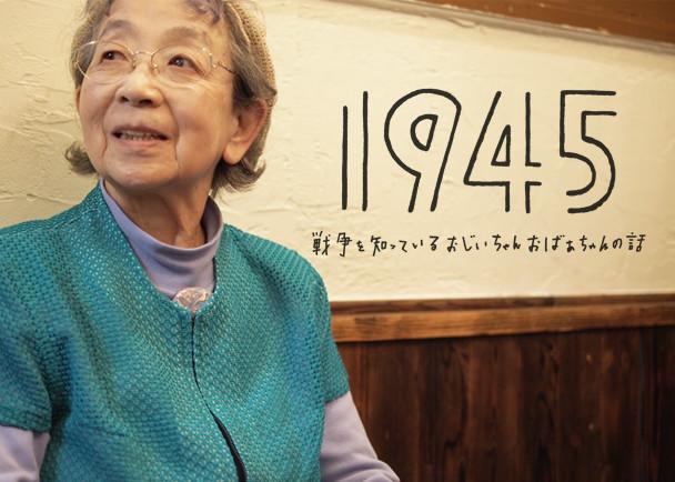WEBサイト「1945」戦争を知っているおじいちゃんおばあちゃんの話 制作・運営プロジェクト!