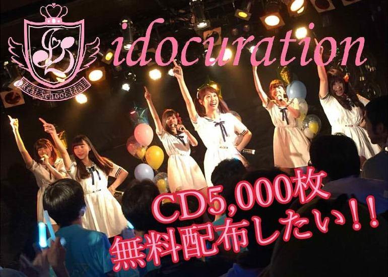 スクールアイドル アイドキュレーション初のCDを、無料配布のために5000枚作製したい!!
