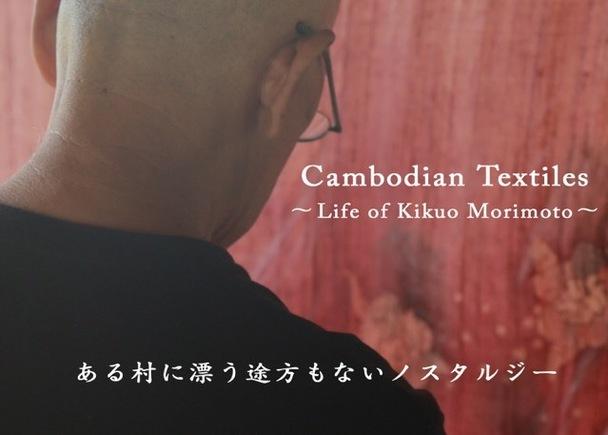 カンボジア伝統織物を復興させた森本喜久男氏のドキュメンタリー映画制作支援のお願い!