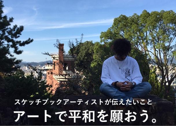 スケッチブックアーティスト飯尾淳平の「平和を願うアート」がTシャツに!新作の完成に向けて。