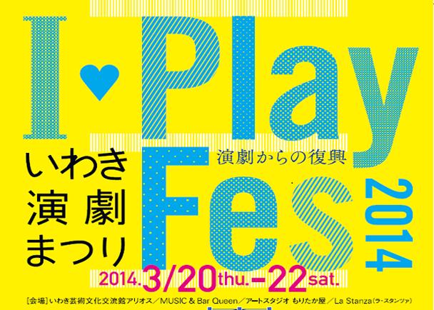 I-Play fes 2014 ~演劇からの復興~いわき演劇まつり