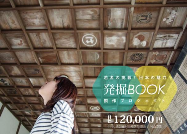 若者の挑戦!日本の魅力発掘ブック製作プロジェクト
