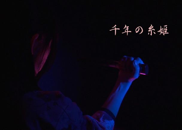 モナコ国際映画祭で2年連続受賞という快挙を達成した、ふるいちやすし監督が贈る次回作「千年の糸姫」の支援者を募集中!