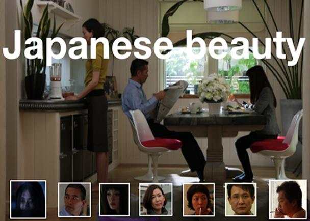 映画「Japanesebeauty 」最高の仕上げにするためのポストプロダクションの費用をご支援下さい!