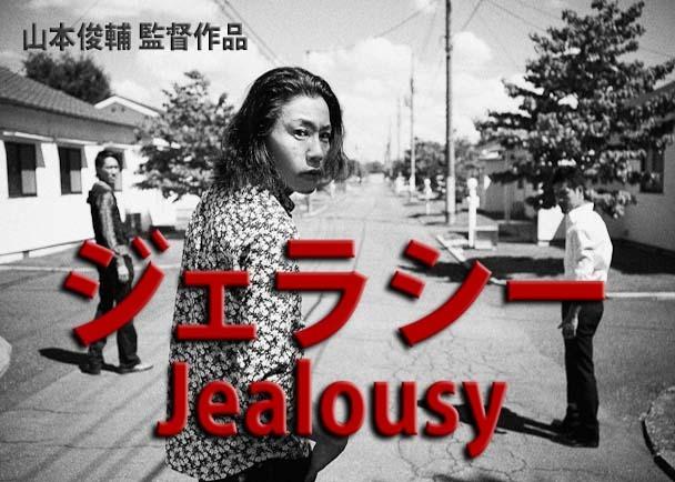 人間の精神と愛の極限を描く映画『ジェラシー/Jealousy』の製作にご協力ください!!