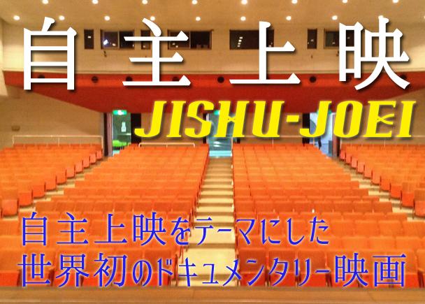 (おそらく)世界初!自主上映がテーマのドキュメンタリー映画『自主上映 / JISHU-JOEI』の制作にご協力下さい