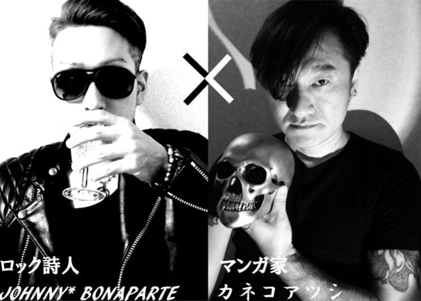 JOHNNY* BONAPARTEの新作アルバム、ジャケットは漫画家カネコアツシ!本物のロックを今こそレコードで発売!!