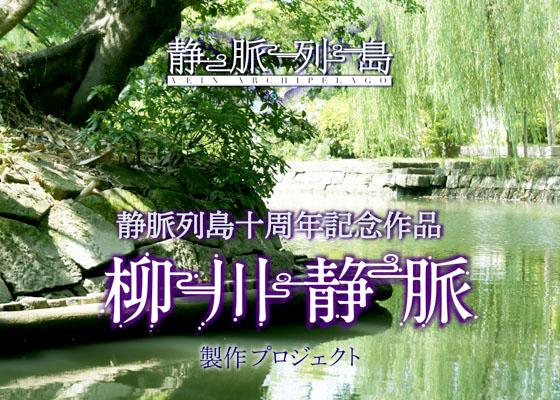 川から日本を見てみよう!「静脈列島」シリーズ第5弾『柳川静脈』製作プロジェクト