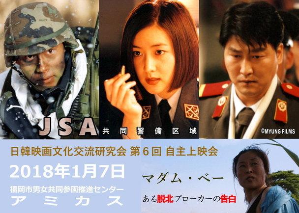 「JSA」久々の日本公開!&「マダム・ベー ある脱北ブローカーの告白」九州初上陸!にご協力ください。