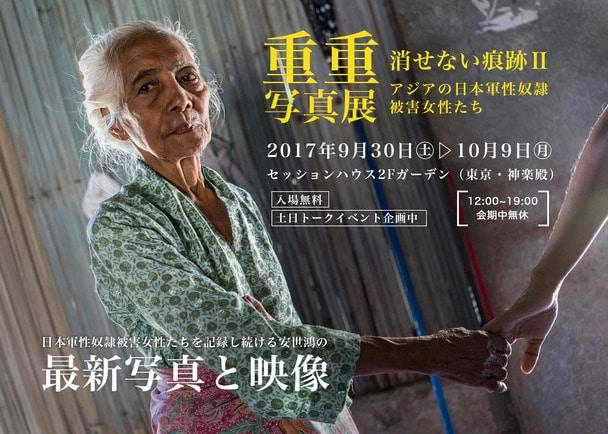 写真家・安世鴻 日本軍「慰安婦」被害者たちの姿を伝えたい!「  重重−消せない痕跡Ⅱ」写真展
