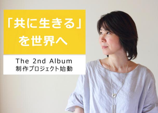 「排除するのではなく、共に生きる知恵」を、歌で伝え広げていく。順田ひろみ セカンドアルバム制作プロジェクト