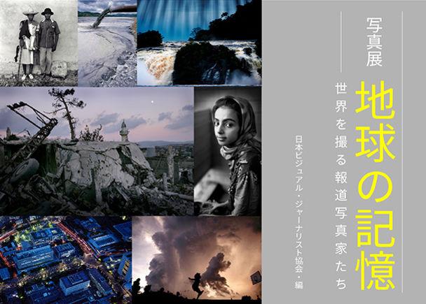 世界を撮る報道写真家たちの写真展『地球の記憶』を実現したい!