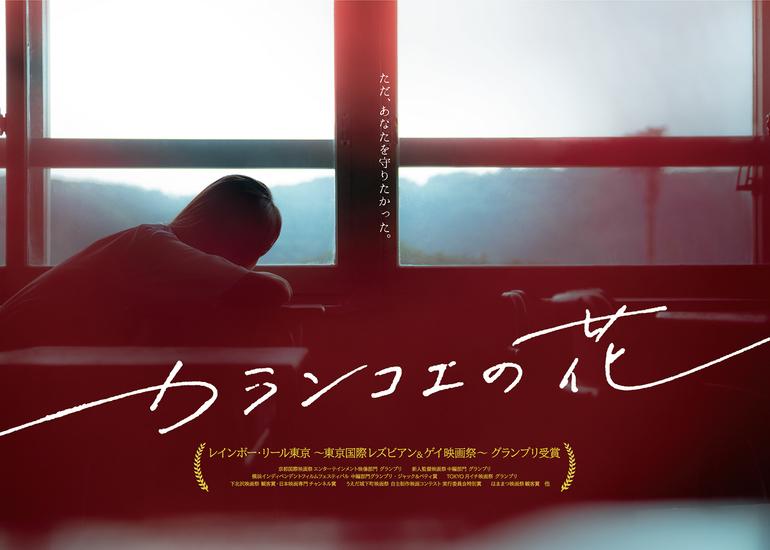 LGBTを題材とした映画『カランコエの花』を全国に届けたい!DVD化支援プロジェクト!