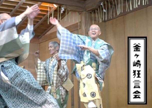 釜ヶ崎狂言会 おっちゃんたちと大笑い 狂言の舞台を作りたい!