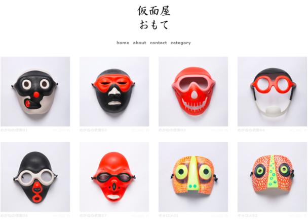 リアル東京喰種!? 世界初・現代仮面専門店「仮面屋おもて」をオープンしたい!