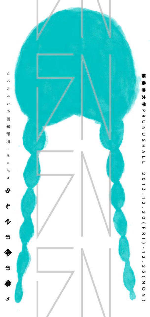 『SとNの間の香り(初演)』フライヤーデザイン