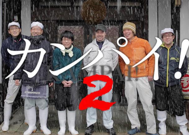 世界13カ国で配給! 「カンパイ!世界が恋する日本酒」の続編「カンパイ2(仮題)」制作支援のお願い