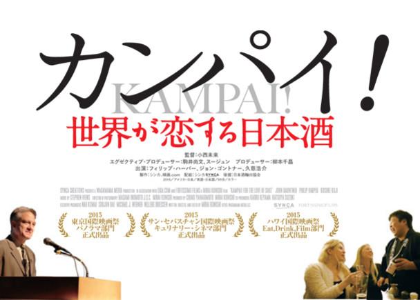 日本酒ドキュメンタリー映画「カンパイ!世界が恋する日本酒」国内宣伝活動支援のお願い<オリジナル日本酒を造りました!>