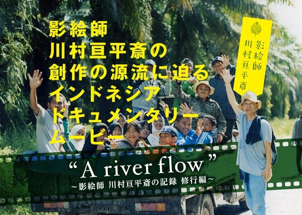 写真家 小暮哲也がインドネシアで影絵師 川村亘平斎を追うドキュメンタリー『A river flow』制作をご支援下さい。