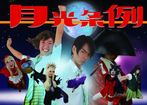 『月光条例』舞台化!!!produced by カプセル兵団