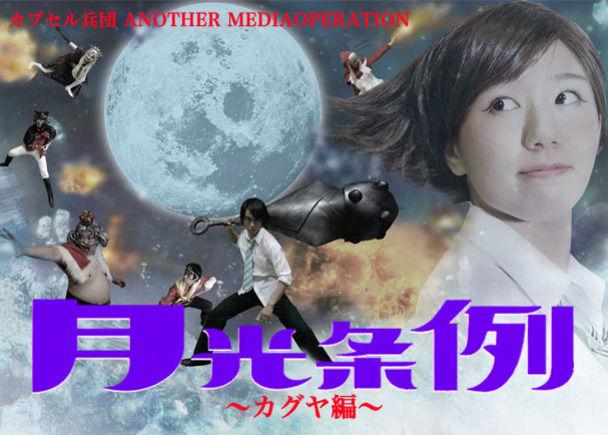 『月光条例』舞台化第二段!!!produced by カプセル兵団
