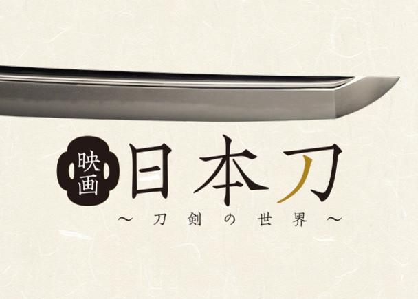 『映画 日本刀 ~刀剣の世界~』劇場公開・海外映画祭出品プロジェクト