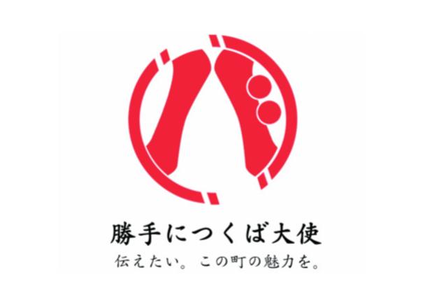 茨城県つくば市の魅力を広めるためにフリーペーパー「勝手にツクバ―ランド」を発刊したい!