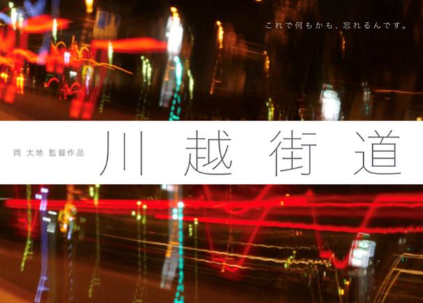 岡太地監督による長編、シネマプロジェクト第6弾『川越街道』へのご協力をお願いします!