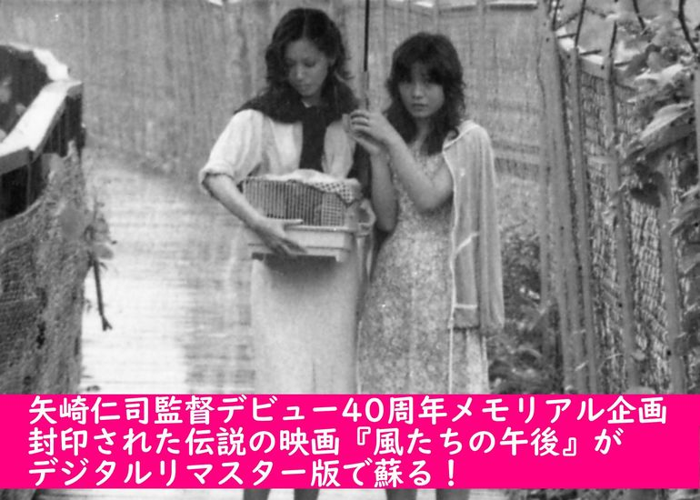 矢崎仁司監督デビュー作「風たちの午後」のデジタルリマスター版製作を支援しよう!