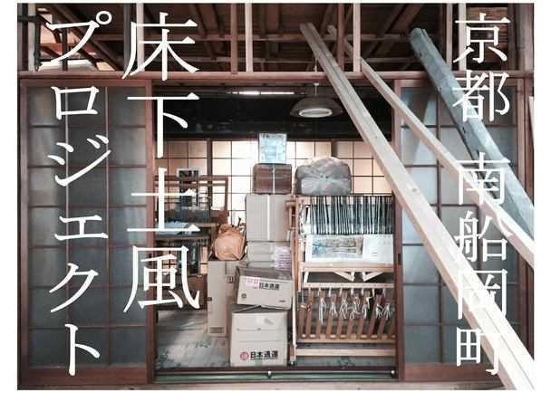 住居と職が同居する京都・南船岡町の建物を、建物改修とお仕事に関する相談場所に