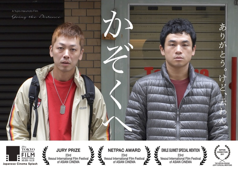 観るひとの心を大切に。心を描き、揺さぶる春本雄二郎初監督『かぞくへ』上映支援プロジェクト!