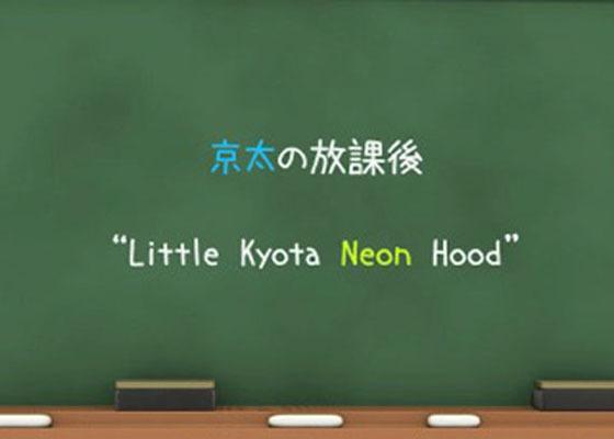 群馬県桐生市を舞台に、「今」を描いたハートフルコメディ短編映画「京太の放課後」