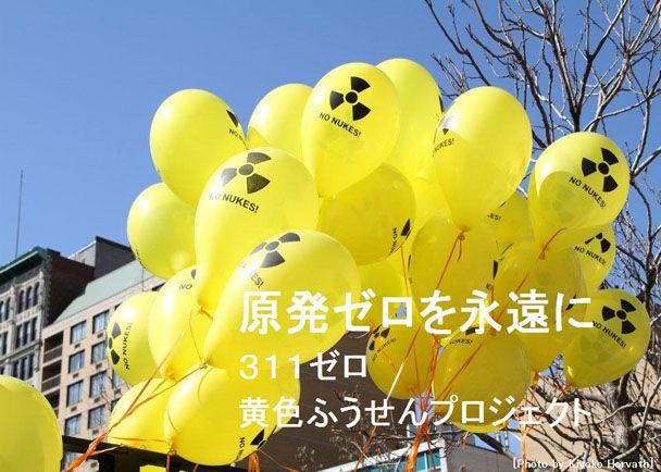 【原発ゼロを永遠に】 311ゼロ 黄色ふうせんプロジェクト