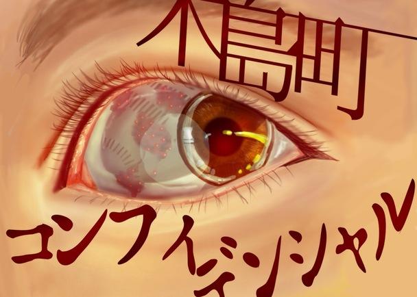 自主制作映画「木島町コンフィデンシャル」制作支援のお願い