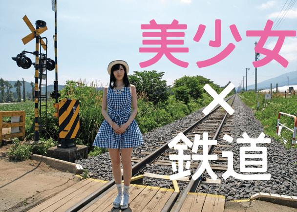 長野ローカル線が舞台の地域活性型ロコドル撮影会を企画しました!