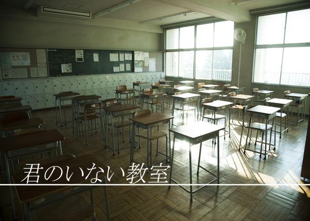 『君のいない教室』製作支援への御協力のお願い