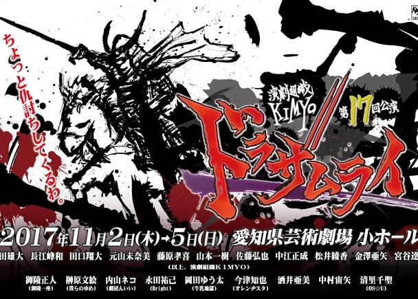 殺陣×歌唱の「戦国ミュージカル現代劇」演劇組織KIMYO第17回公演『ドラザムライ』応援プロジェクト