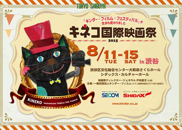 キネコ国際映画祭 今夏渋谷で開催する子どもたちの映画祭で バリアフリー上映を実現させたい!