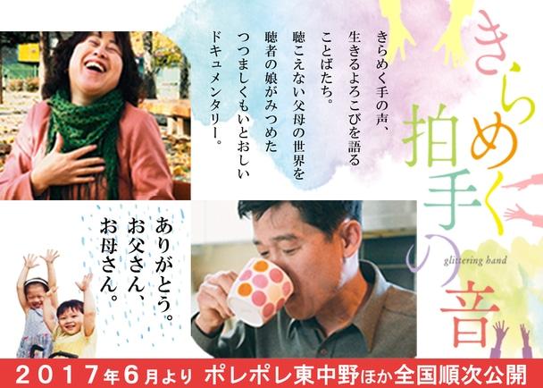 映画『きらめく拍手の音』バリアフリー字幕版の製作にぜひご協力ください!