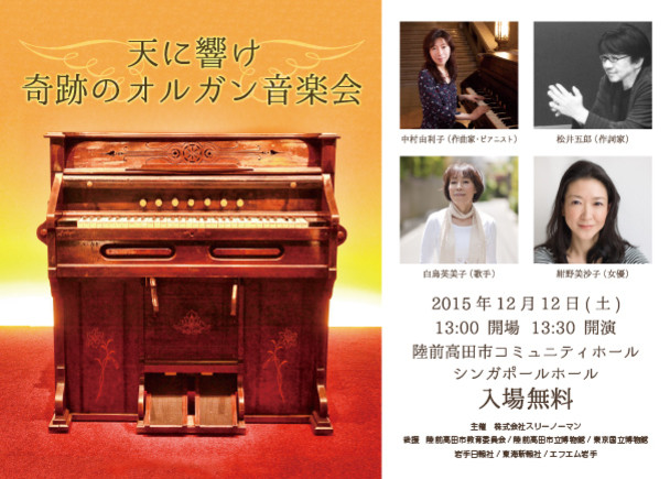 陸前高田の被災オルガンの奇跡の音色を体感するコンサート 「天に響け」奇跡のオルガン音楽会