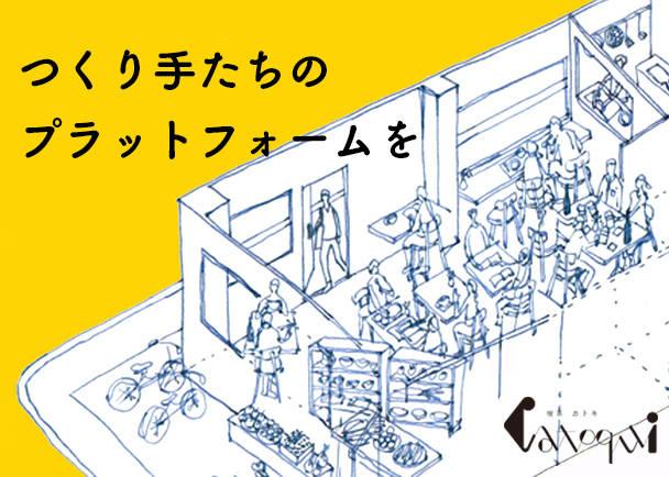 農大生×美大生 喫茶catoquiプロジェクト