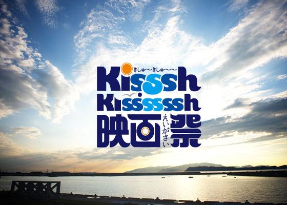 和歌山での新しい「エンターティメント」を提案する、Kisssh- Kissssssh映画祭開催プロジェクト!