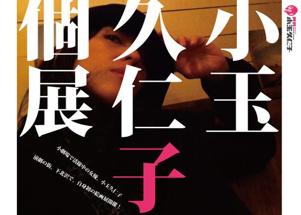 月刊小玉久仁子特別増刊号「小玉久仁子個展」への道