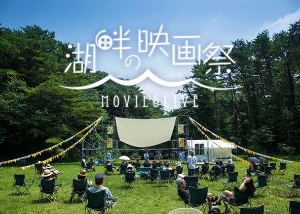 あなたの想像を超える映画体験を。日本でもっとも美しい『湖畔の映画祭』応援プロジェクト