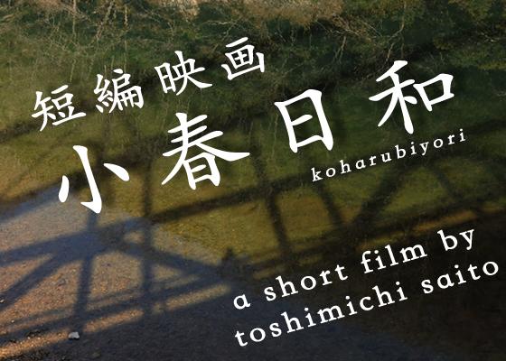 家族と孤独をテーマに齋藤監督が日本の今を描く 日米共同制作映画『小春日和』