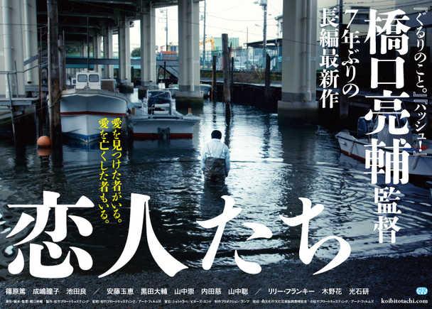 『ぐるりのこと。』の橋口亮輔監督、7年ぶりの長編作『恋人たち』を日本中&世界中へ