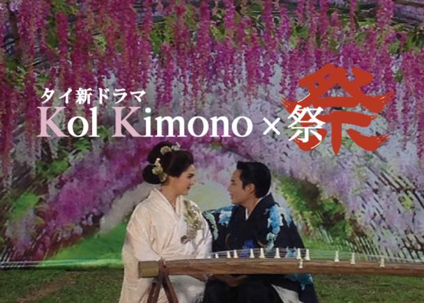 """タイ新ドラマ""""Kol Kimono""""のキックオフイベントで「祭」を!さらにこれからの文化発信の可能性を考えたい!"""